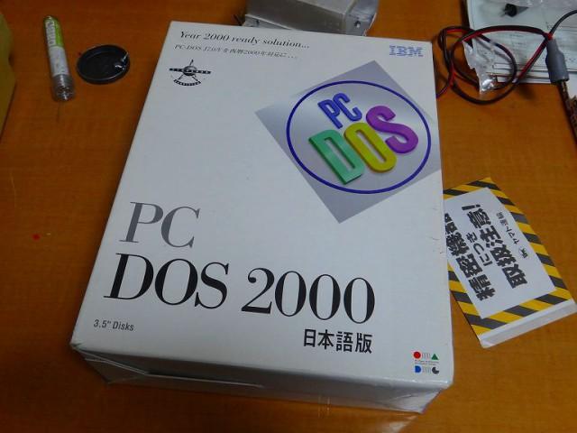 PC-DOS2000