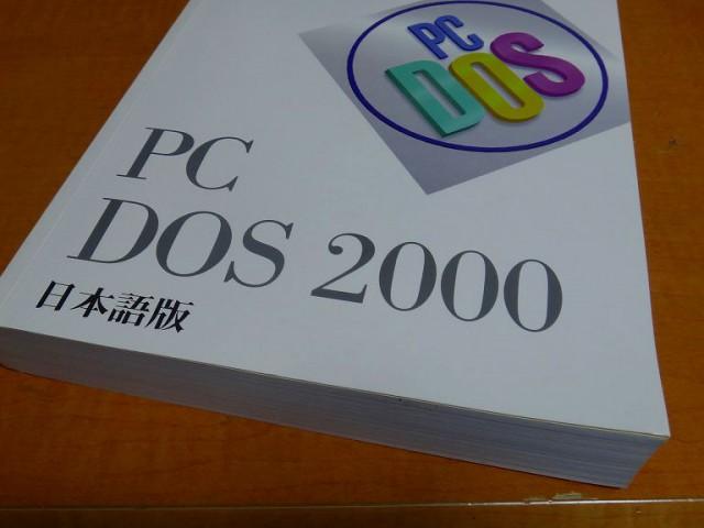 PC-DOS 2000